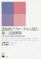 認知的アプローチから見た第二言語習得 日本語の文法習得と教室指導の効果