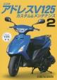 スズキアドレスV125 カスタム&メンテナンス (2)