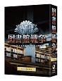 図書館戦争 THE LAST MISSION プレミアムBOX