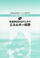 環境調和型社会のためのエネルギー科学 エコトピア科学シリーズ3