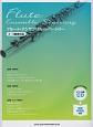 フルート・アンサンブル・レパートリー(2~3重奏対応) ピアノ伴奏CD&別冊伴奏譜付き