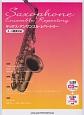 サックス・アンサンブル・レパートリー(2~5重奏対応) カラオケCD&別冊パート譜付き