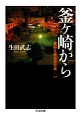 釜ヶ崎から 貧困と野宿の日本