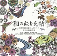和のぬりえ帖 伊勢型紙図案からうまれた日本の伝統模様