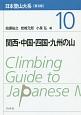 日本登山大系<普及版> 関西・中国・四国・九州の山 (10)