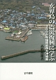 玄界島の震災復興に学ぶ 2005年福岡県西方沖地震