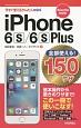 iPhone 6S/6SPlus 全部使える!150ワザ<docomo対応版>