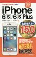 iPhone 6S/6SPlus 全部使える!150ワザ<au対応版>