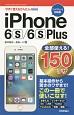 iPhone 6S/6SPlus 全部使える!150ワザ<SoftBank対応版>