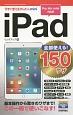 iPad<Pro/Air/mini対応版> 全部使える!150ワザ
