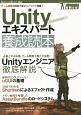 Unityエキスパート養成読本 ゲーム開発の現場で役立つノウハウ満載!