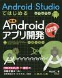 Android Studioではじめる簡単Androidアプリ開発<改訂版>