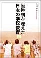 転換期を迎えた日本の学校教育
