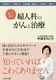知って安心 婦人科のがんと治療 子宮頸がん・子宮体がん・子宮肉腫・卵巣がん・外陰が
