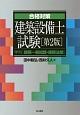 合格対策 建築設備士試験<第2版> 学科〈建築一般知識・建築法規〉
