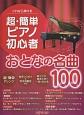 これなら弾ける 超・簡単ピアノ初心者 おとなの名曲100