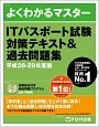 ITパスポート試験 対策テキスト&過去問題集 平成28-29年