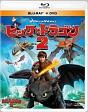 ヒックとドラゴン2 ブルーレイ&DVD