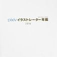 pixivイラストレーター年鑑 2016 OFFICIAL BOOK