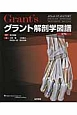 グラント解剖学図譜<第7版>