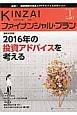 KINZAI ファイナンシャル・プラン 2016.1 新年大特集:2016年の投資アドバイスを考える (371)