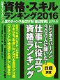 資格・スキルランキング 2016 日経キャリアマガジン