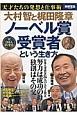 大村智と梶田隆章 ノーベル賞受賞者という生き方 天才たちの発想と仕事術