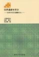 世界遺産を学ぶ 日本の文化遺産から