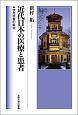 近代日本の医療と患者 学用患者の誕生