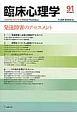 臨床心理学 16-1 発達障害のアセスメント (91)