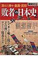 歴史REAL 敗者の日本史 (2)
