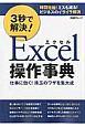 3秒で解決! Excel操作事典 仕事に効く!珠玉のワザを集大成 時間短縮!ミスも減る!ビジネスのイライラ解消