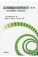 応用細胞資源利用学 -食材の細胞科学・産業的応用- (2)