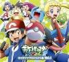 TVアニメ「ポケットモンスターXY&Z」キャラソンプロジェクト集 Vol.1(通常盤)