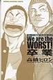 """""""クローズ""""&""""WORST""""キャラクターブック We are the WORST!卒業-guraduation-"""