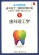 歯科理工学 全国統一国家試験完全対応 要点チェック歯科技工士国家試験対策1