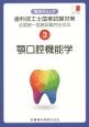 顎口腔機能学 全国統一国家試験完全対応 要点チェック歯科技工士国家試験対策3
