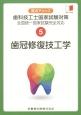 歯冠修復技工学 全国統一国家試験完全対応 要点チェック歯科技工士国家試験対策5