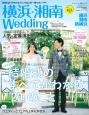 横浜・湘南Wedding これで完璧!結婚式のすべてがわかる「20」のこと 横浜・湘南エリアのウエディングはこの一冊でカンペキ(14)