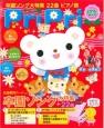 プリプリ 2016特別号 卒園ソング大特集22曲ピアノ譜