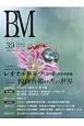 美術の杜 2015AUTUMN&WINTER レオナルド・ダ・ヴィンチ 天才の挑戦/榎倉香邨の書の世界 BM(39)