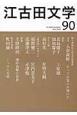 江古田文学 第十四回江古田文学賞発表/「現代詩を考える」 (90)
