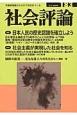 社会評論 2016WINTER 特集:日本人民の歴史認識を確立しよう 労働者階級のたたかう知性をつくる(183)