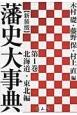 藩史大事典<新装版> 北海道・東北編 (1)