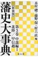 藩史大事典<新装版> 中部編1 北陸/甲信越 (3)