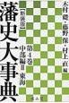 藩史大事典<新装版> 中部編2 東海 (4)