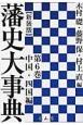藩史大事典<新装版> 中国・四国編 (6)