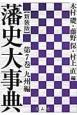藩史大事典<新装版> 九州編 (7)