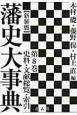 藩史大事典<新装版> 史料・文献総覧・索引 (8)