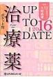 治療薬UP-TO-DATE ポケット判 2016 (2016)